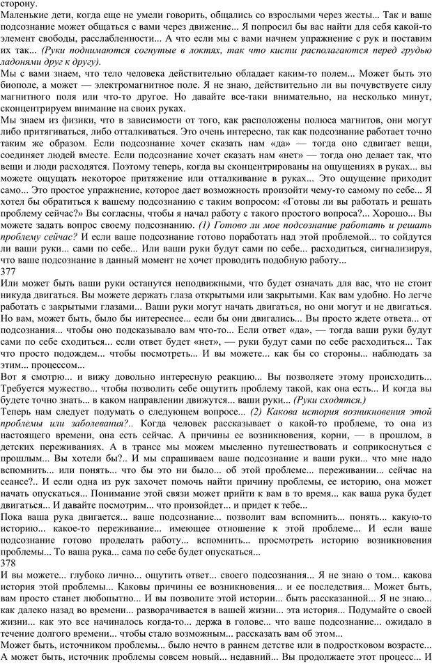 PDF. Энциклопедия гипнотических техник. Евтушенко В. Г. Страница 178. Читать онлайн