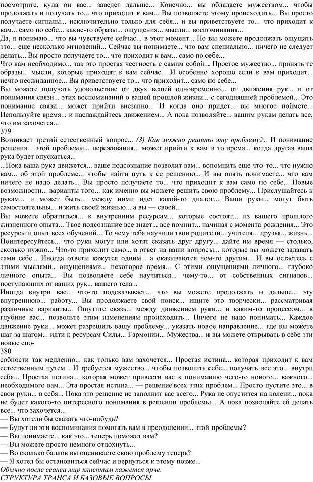 PDF. Энциклопедия гипнотических техник. Евтушенко В. Г. Страница 179. Читать онлайн