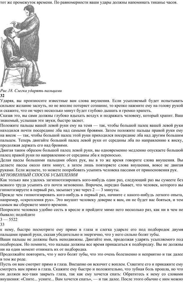 PDF. Энциклопедия гипнотических техник. Евтушенко В. Г. Страница 18. Читать онлайн