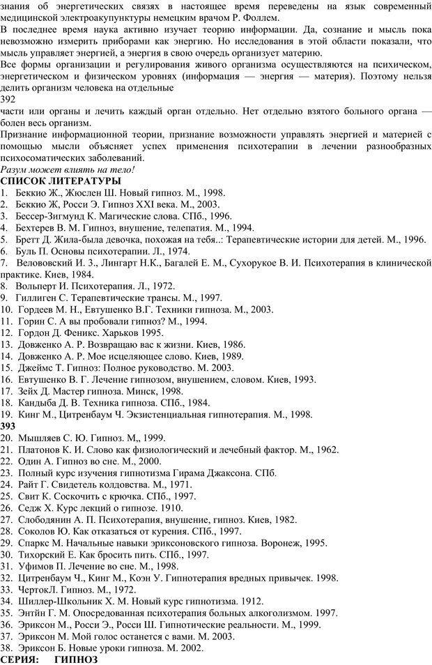 PDF. Энциклопедия гипнотических техник. Евтушенко В. Г. Страница 185. Читать онлайн