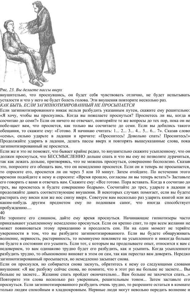 PDF. Энциклопедия гипнотических техник. Евтушенко В. Г. Страница 22. Читать онлайн