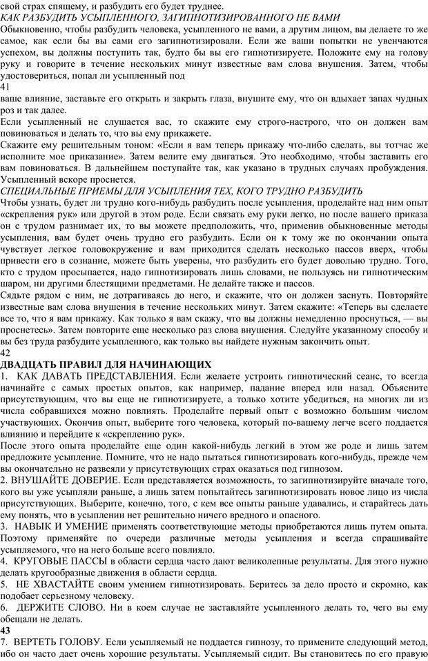 PDF. Энциклопедия гипнотических техник. Евтушенко В. Г. Страница 23. Читать онлайн