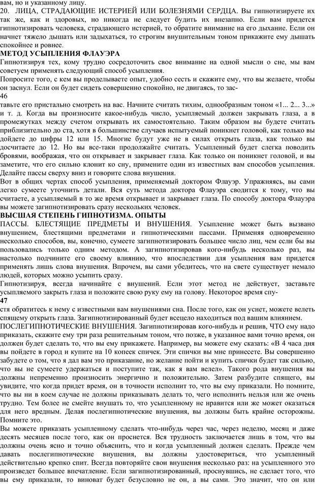 PDF. Энциклопедия гипнотических техник. Евтушенко В. Г. Страница 25. Читать онлайн