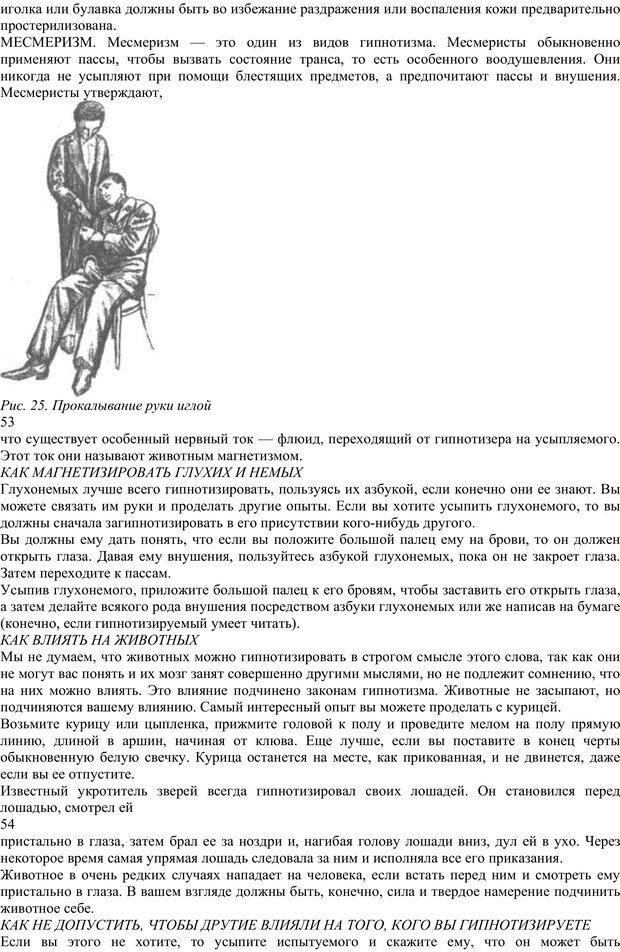 PDF. Энциклопедия гипнотических техник. Евтушенко В. Г. Страница 28. Читать онлайн