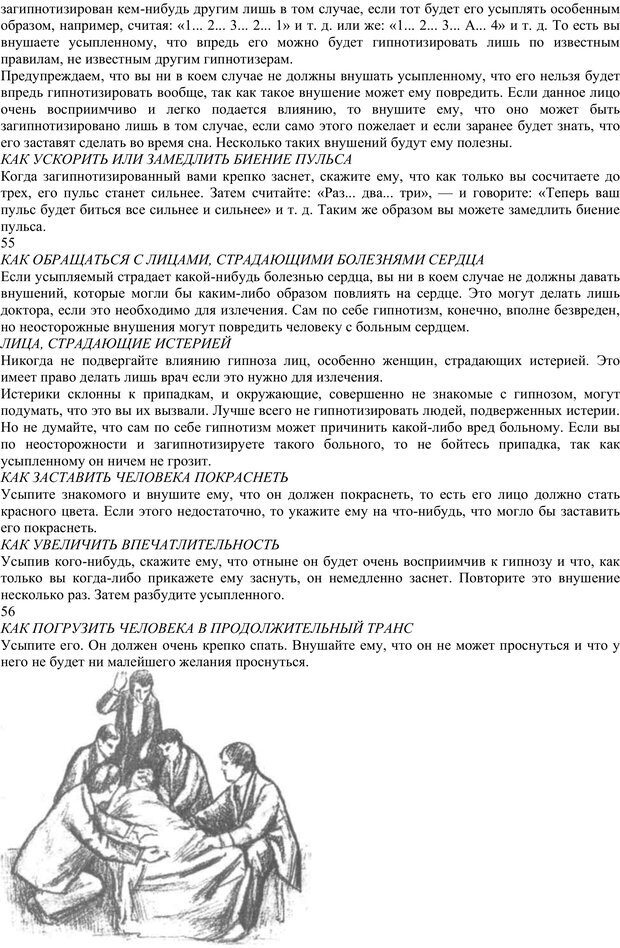 PDF. Энциклопедия гипнотических техник. Евтушенко В. Г. Страница 29. Читать онлайн