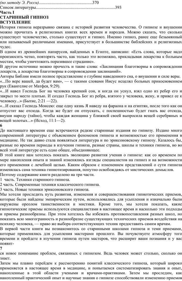 PDF. Энциклопедия гипнотических техник. Евтушенко В. Г. Страница 3. Читать онлайн