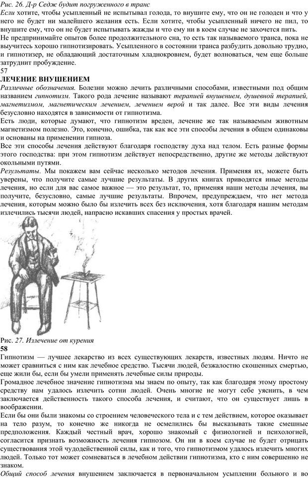 PDF. Энциклопедия гипнотических техник. Евтушенко В. Г. Страница 30. Читать онлайн