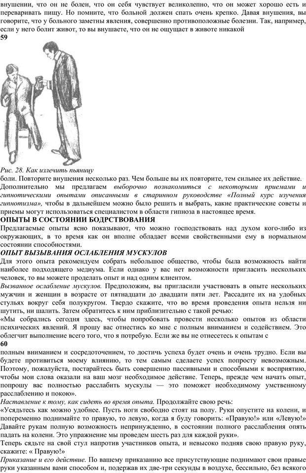 PDF. Энциклопедия гипнотических техник. Евтушенко В. Г. Страница 31. Читать онлайн