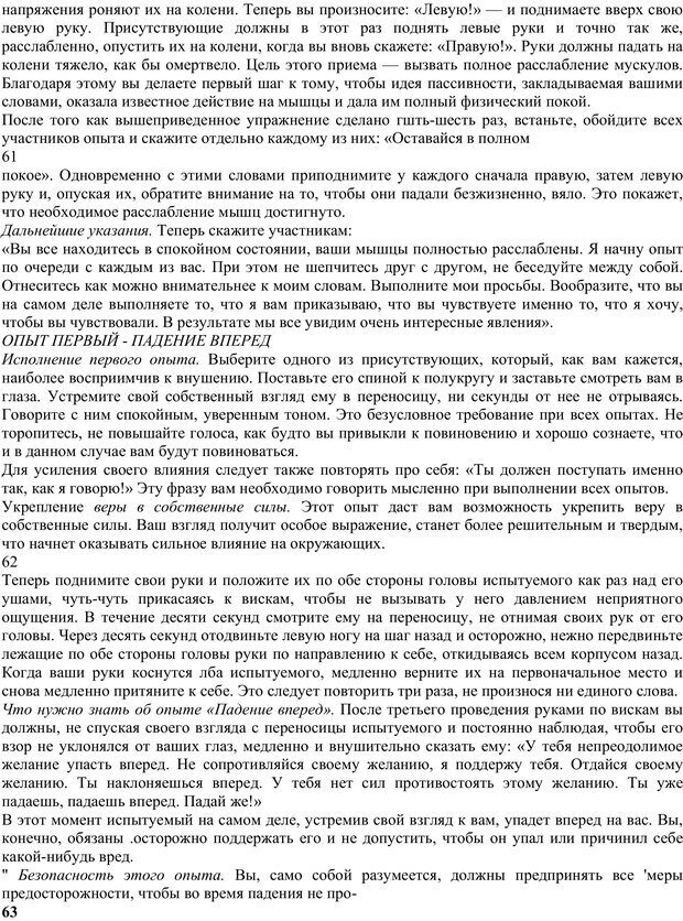 PDF. Энциклопедия гипнотических техник. Евтушенко В. Г. Страница 32. Читать онлайн