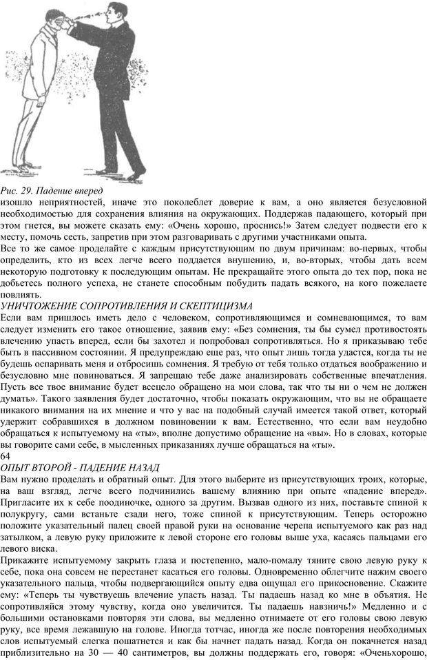 PDF. Энциклопедия гипнотических техник. Евтушенко В. Г. Страница 33. Читать онлайн