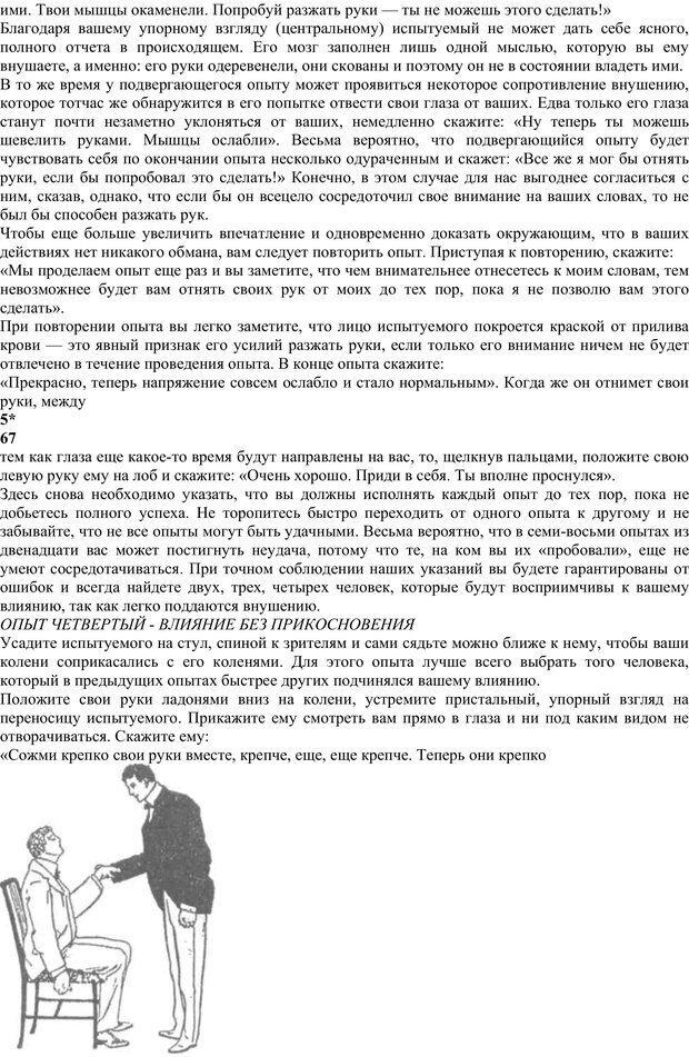 PDF. Энциклопедия гипнотических техник. Евтушенко В. Г. Страница 35. Читать онлайн