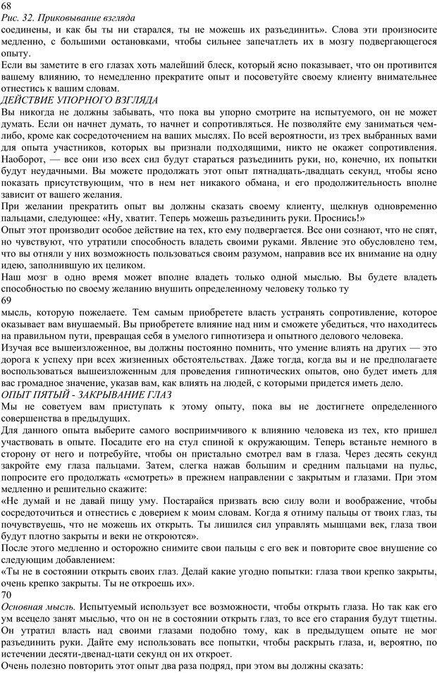 PDF. Энциклопедия гипнотических техник. Евтушенко В. Г. Страница 36. Читать онлайн