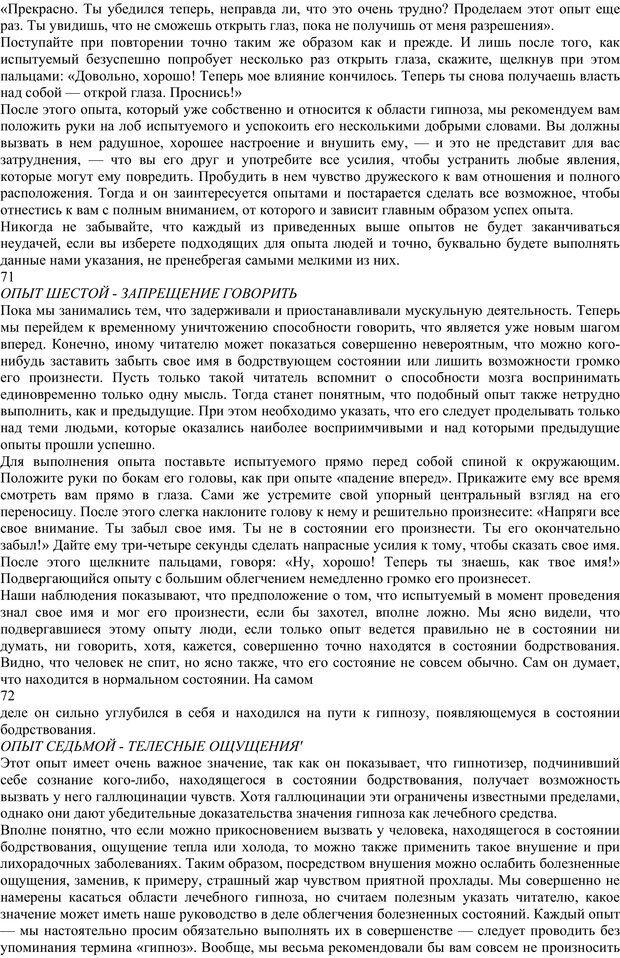 PDF. Энциклопедия гипнотических техник. Евтушенко В. Г. Страница 37. Читать онлайн