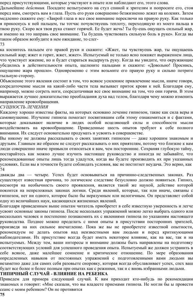 PDF. Энциклопедия гипнотических техник. Евтушенко В. Г. Страница 38. Читать онлайн