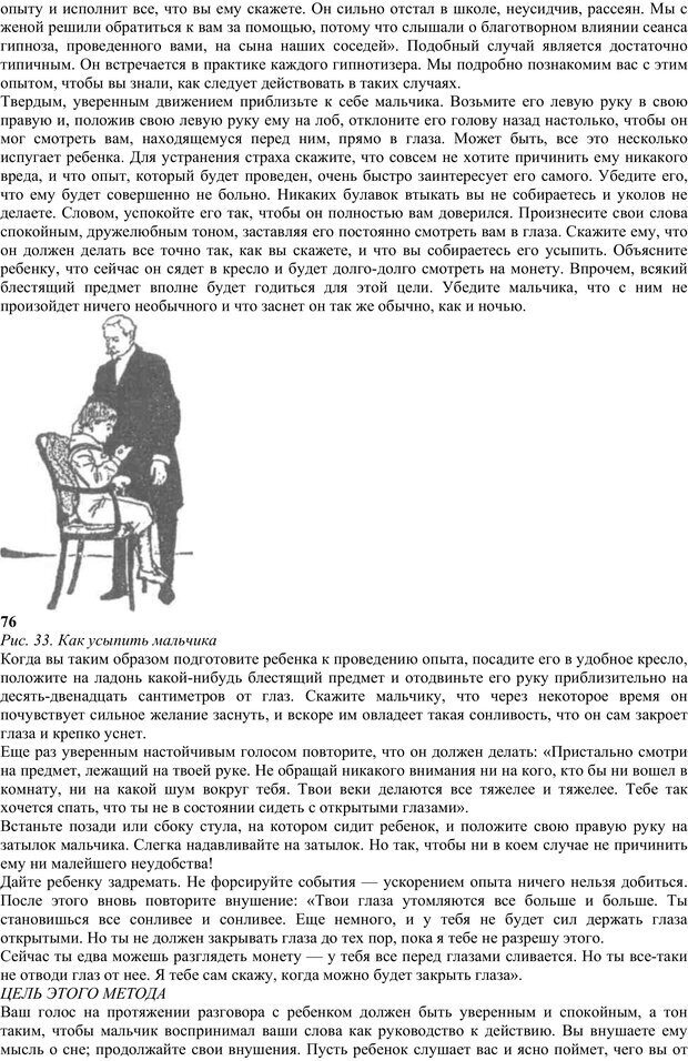 PDF. Энциклопедия гипнотических техник. Евтушенко В. Г. Страница 39. Читать онлайн