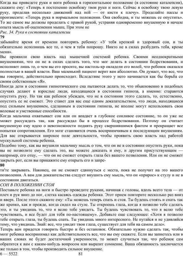 PDF. Энциклопедия гипнотических техник. Евтушенко В. Г. Страница 41. Читать онлайн