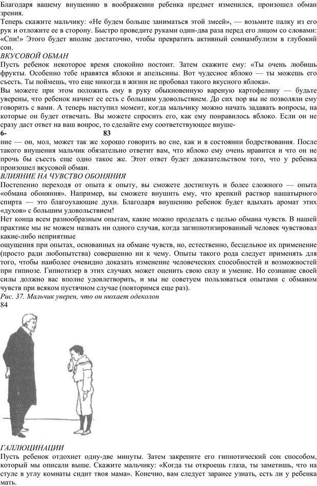 PDF. Энциклопедия гипнотических техник. Евтушенко В. Г. Страница 43. Читать онлайн