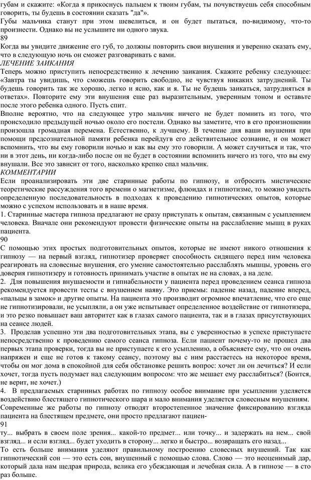 PDF. Энциклопедия гипнотических техник. Евтушенко В. Г. Страница 46. Читать онлайн