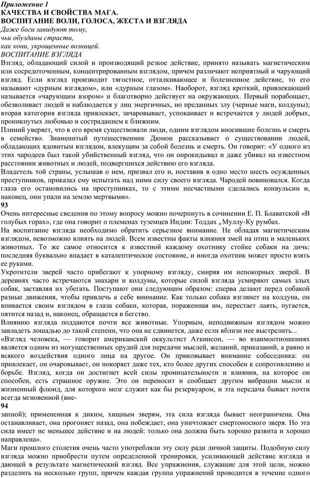 PDF. Энциклопедия гипнотических техник. Евтушенко В. Г. Страница 47. Читать онлайн