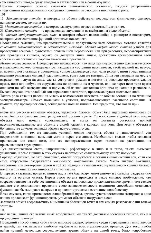 PDF. Энциклопедия гипнотических техник. Евтушенко В. Г. Страница 51. Читать онлайн