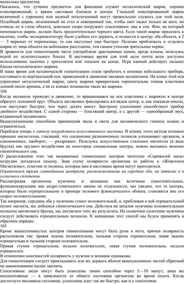 PDF. Энциклопедия гипнотических техник. Евтушенко В. Г. Страница 52. Читать онлайн