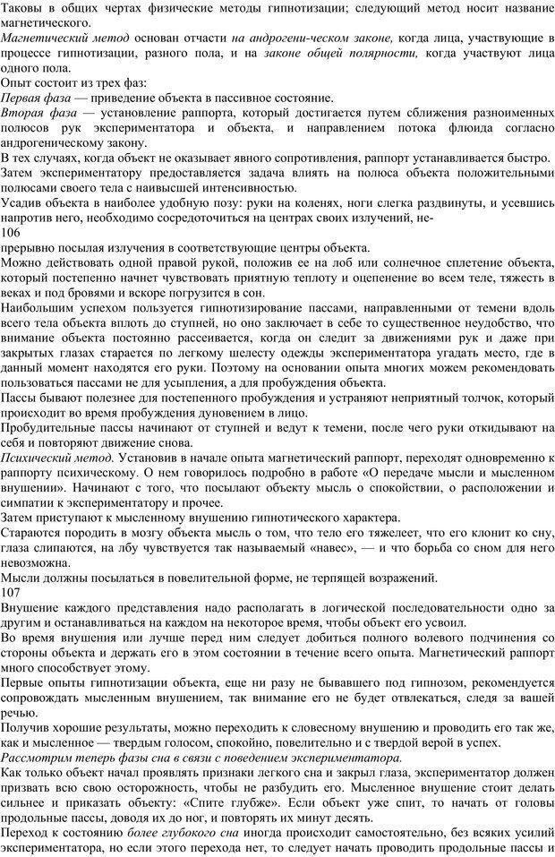 PDF. Энциклопедия гипнотических техник. Евтушенко В. Г. Страница 53. Читать онлайн