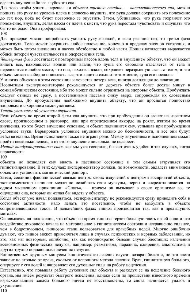 PDF. Энциклопедия гипнотических техник. Евтушенко В. Г. Страница 54. Читать онлайн
