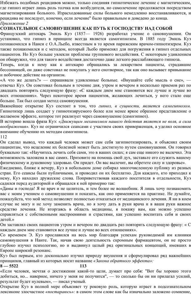 PDF. Энциклопедия гипнотических техник. Евтушенко В. Г. Страница 55. Читать онлайн