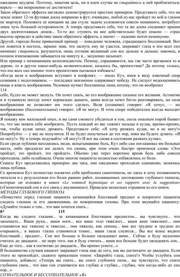 PDF. Энциклопедия гипнотических техник. Евтушенко В. Г. Страница 56. Читать онлайн
