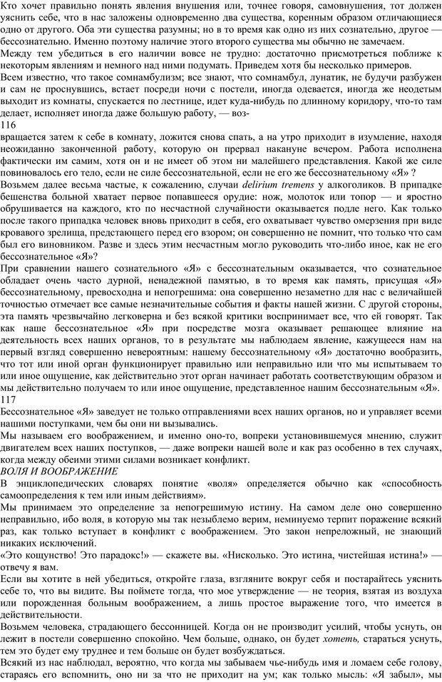 PDF. Энциклопедия гипнотических техник. Евтушенко В. Г. Страница 57. Читать онлайн