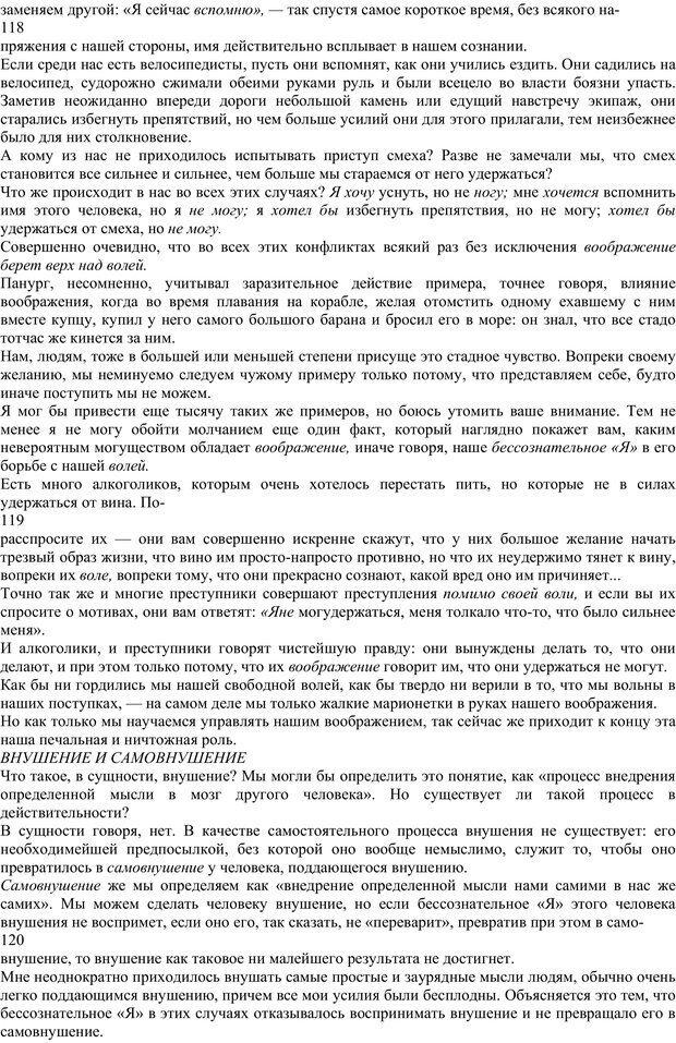 PDF. Энциклопедия гипнотических техник. Евтушенко В. Г. Страница 58. Читать онлайн