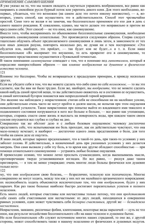 PDF. Энциклопедия гипнотических техник. Евтушенко В. Г. Страница 59. Читать онлайн