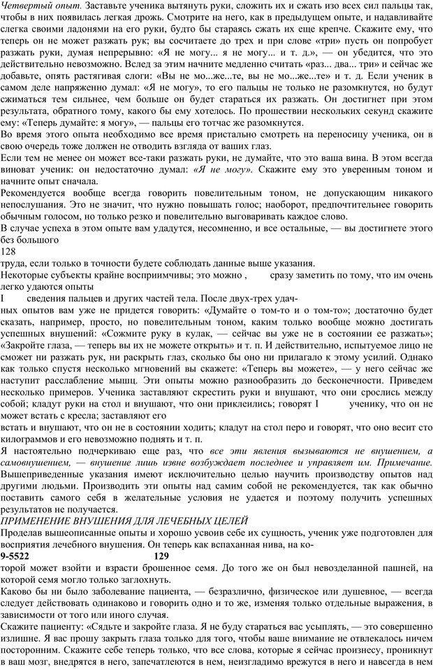 PDF. Энциклопедия гипнотических техник. Евтушенко В. Г. Страница 62. Читать онлайн