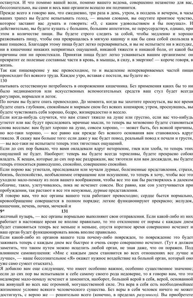 PDF. Энциклопедия гипнотических техник. Евтушенко В. Г. Страница 63. Читать онлайн