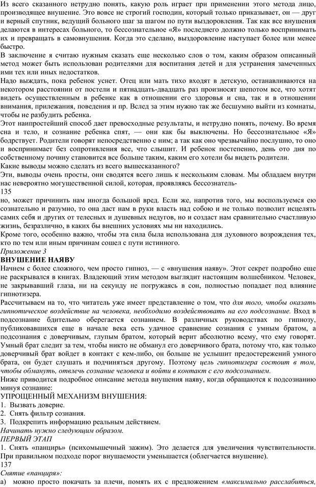 PDF. Энциклопедия гипнотических техник. Евтушенко В. Г. Страница 65. Читать онлайн
