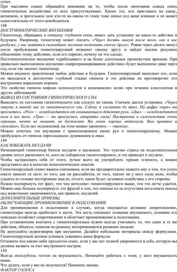 PDF. Энциклопедия гипнотических техник. Евтушенко В. Г. Страница 71. Читать онлайн