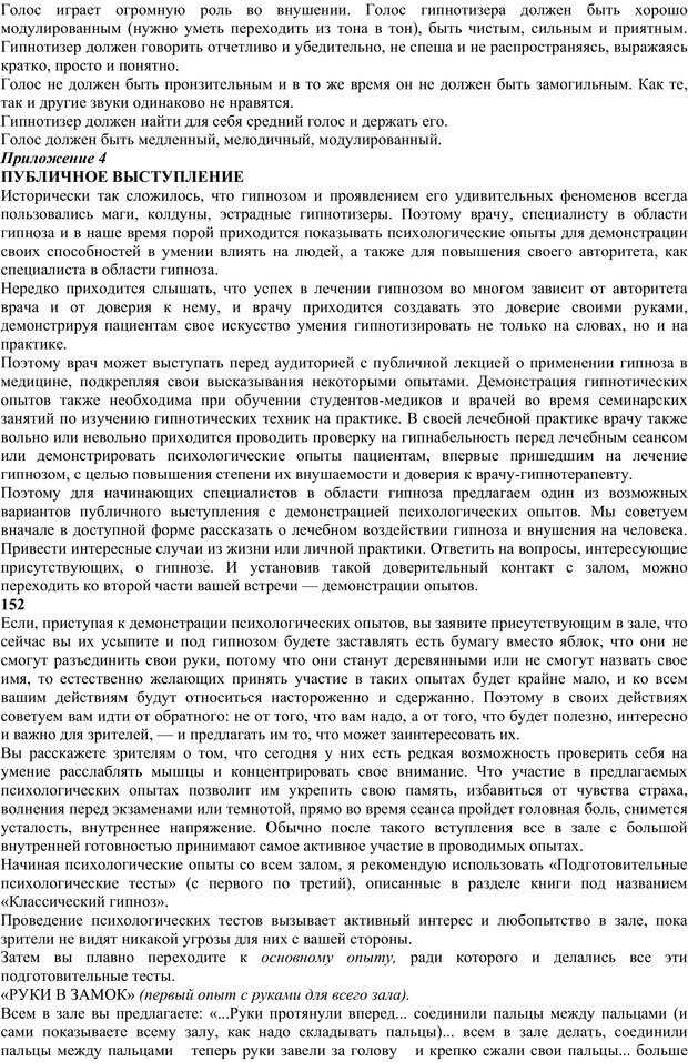 PDF. Энциклопедия гипнотических техник. Евтушенко В. Г. Страница 72. Читать онлайн