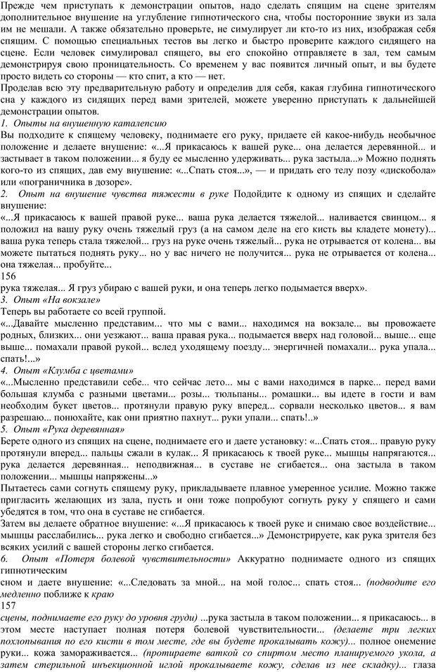 PDF. Энциклопедия гипнотических техник. Евтушенко В. Г. Страница 74. Читать онлайн