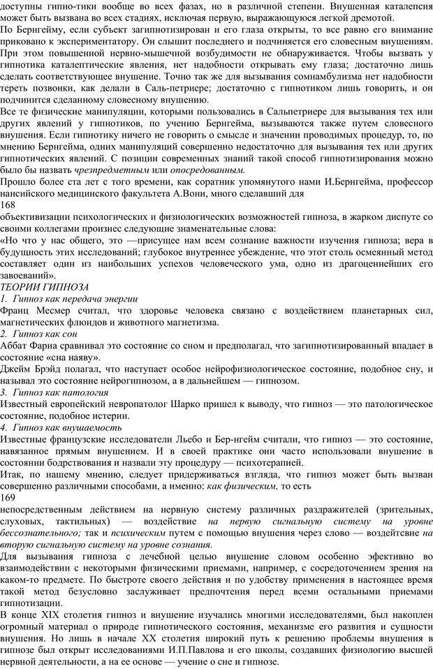 PDF. Энциклопедия гипнотических техник. Евтушенко В. Г. Страница 79. Читать онлайн