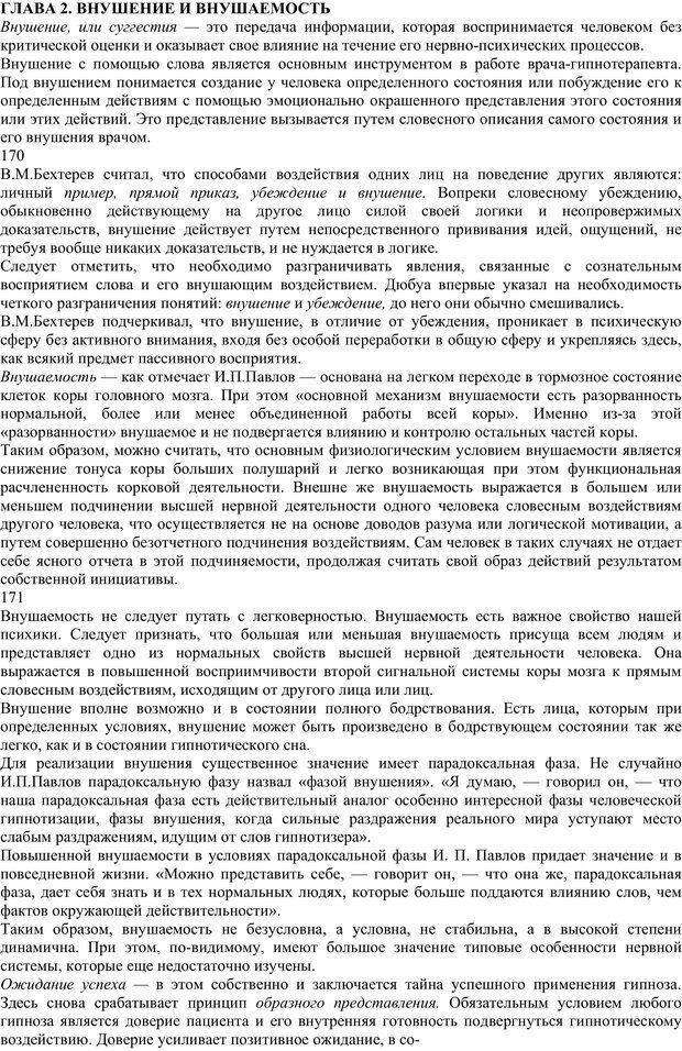 PDF. Энциклопедия гипнотических техник. Евтушенко В. Г. Страница 80. Читать онлайн