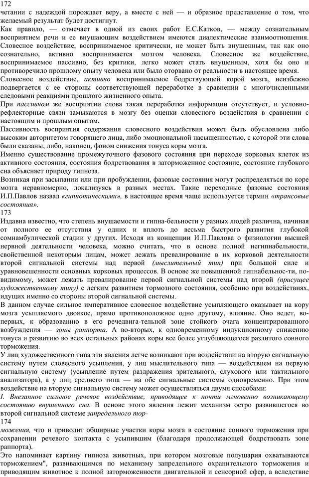 PDF. Энциклопедия гипнотических техник. Евтушенко В. Г. Страница 81. Читать онлайн