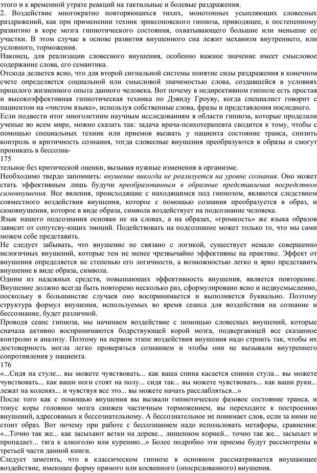 PDF. Энциклопедия гипнотических техник. Евтушенко В. Г. Страница 82. Читать онлайн