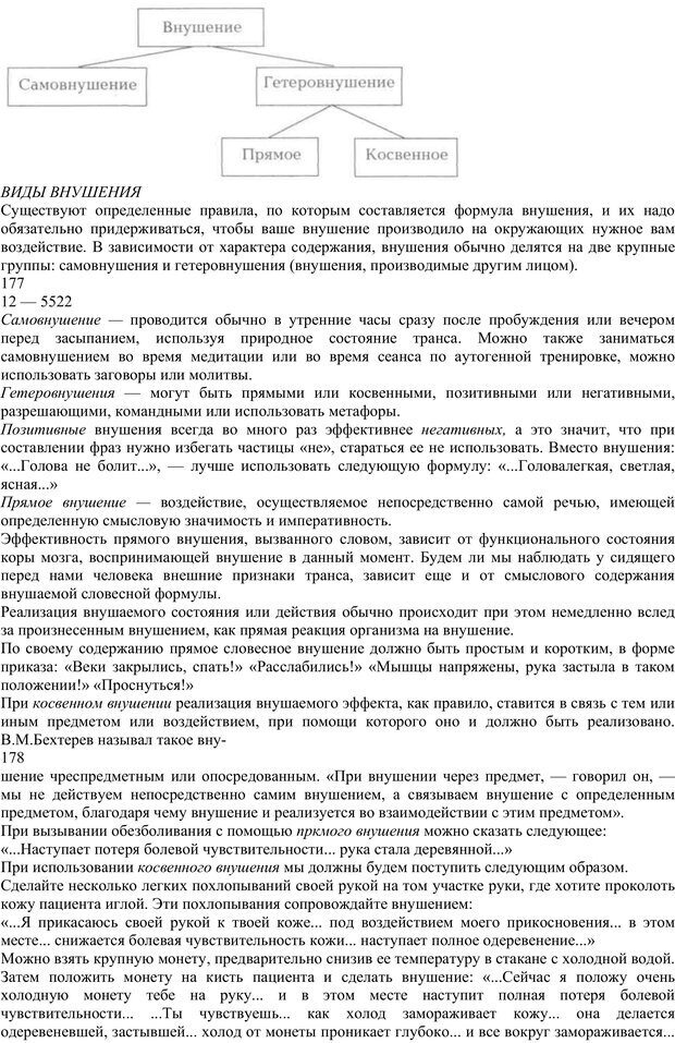 PDF. Энциклопедия гипнотических техник. Евтушенко В. Г. Страница 83. Читать онлайн