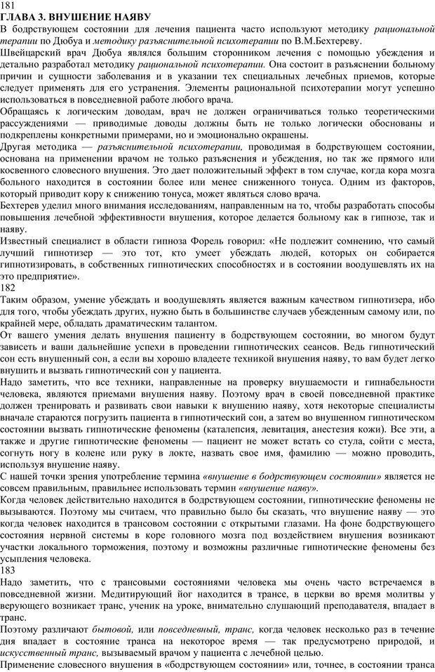 PDF. Энциклопедия гипнотических техник. Евтушенко В. Г. Страница 85. Читать онлайн