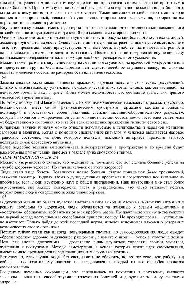 PDF. Энциклопедия гипнотических техник. Евтушенко В. Г. Страница 86. Читать онлайн
