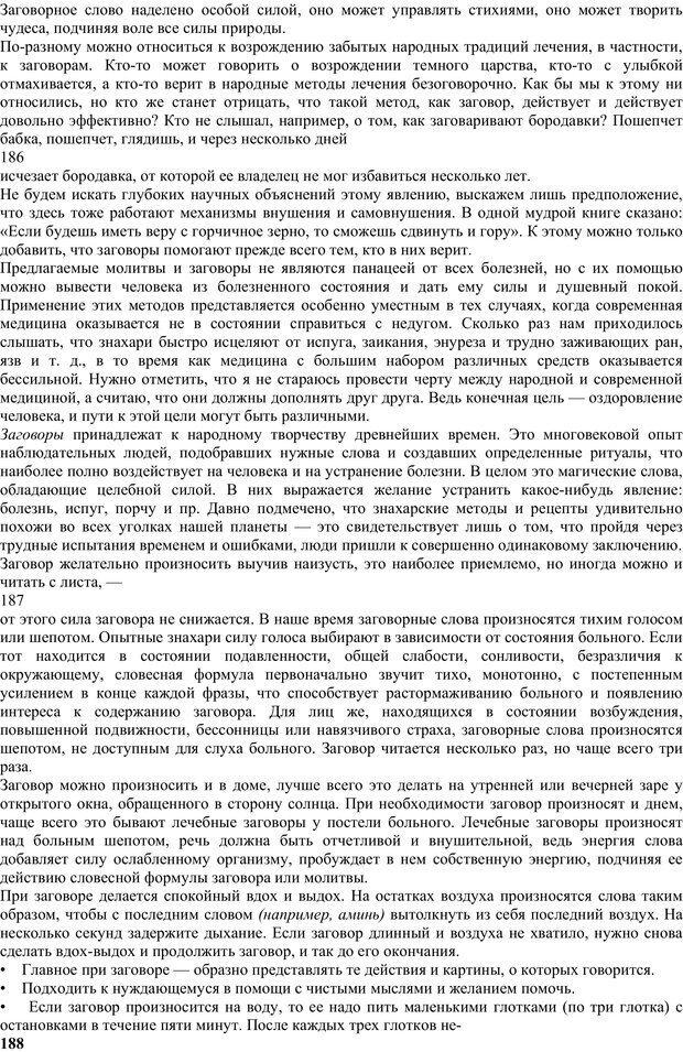 PDF. Энциклопедия гипнотических техник. Евтушенко В. Г. Страница 87. Читать онлайн