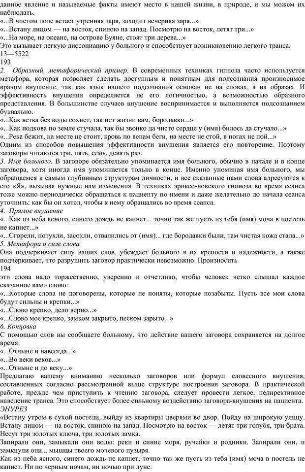 PDF. Энциклопедия гипнотических техник. Евтушенко В. Г. Страница 90. Читать онлайн