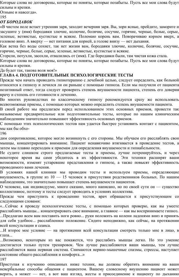 PDF. Энциклопедия гипнотических техник. Евтушенко В. Г. Страница 91. Читать онлайн