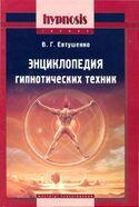 Энциклопедия гипнотических техник, Евтушенко Виталий