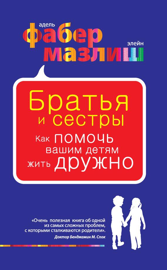"""Обложка книги """"Братья и сестры. Как помочь вашим детям жить дружно"""""""